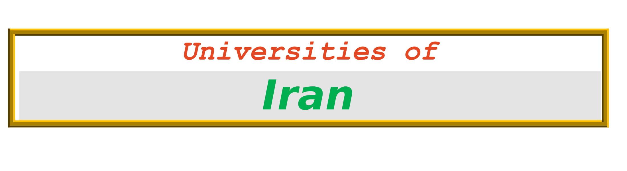List of Universities in Iran